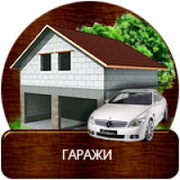 Кирпичные гаражи